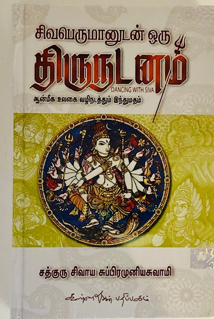 Dancing with Siva (Hardcover Tamil)