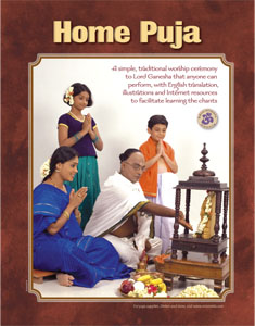 Home Puja (Carton of 300)